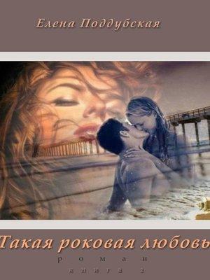 cover image of Такая роковая любовь. Роман. Книга 2