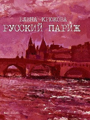 cover image of Русский Париж