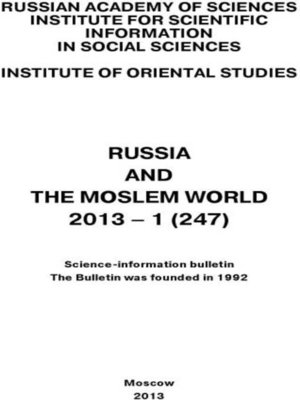 cover image of Russia and the Moslem World № 01 / 2013