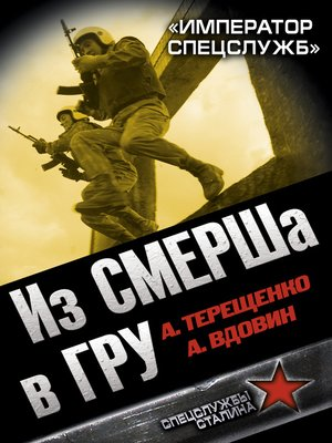 cover image of Из СМЕРШа в ГРУ. «Император спецслужб»