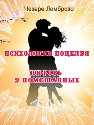 cover image of Психология поцелуя (сборник)