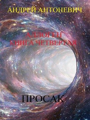 cover image of Аллоген. Книга четвертая. Просак