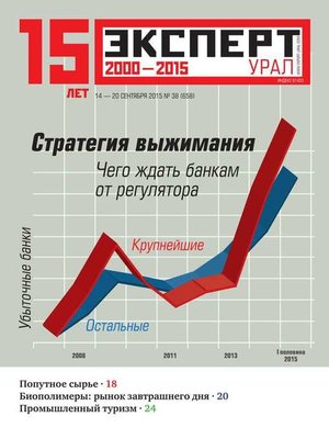 cover image of Эксперт Урал 38-2015