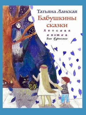 cover image of Бабушкины сказки. Детская книжка для взрослых