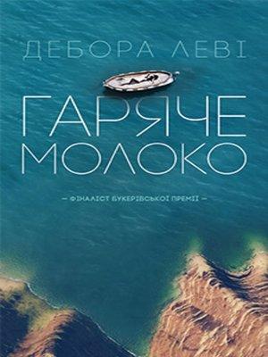 cover image of Гаряче молоко