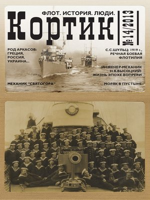 cover image of Кортик. Флот. История. Люди. № 14 / 2013