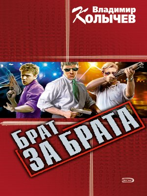 cover image of Брат за брата