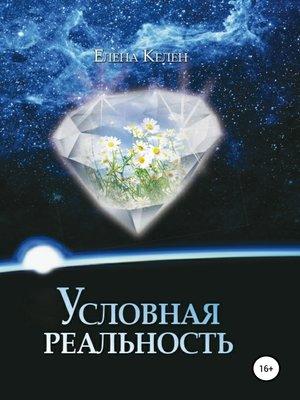 cover image of Условная реальность