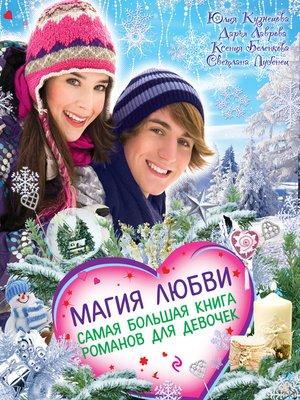 cover image of Магия любви. Самая большая книга романов для девочек (сборник)