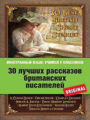 cover image of 30 лучших рассказов британских писателей / 30 Best British Short Stories