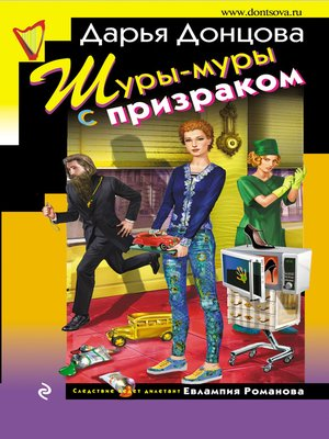 cover image of Шуры-муры с призраком