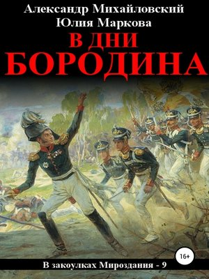 cover image of В дни Бородина