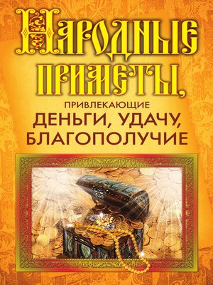 cover image of Народные приметы, привлекающие деньги, удачу, благополучие