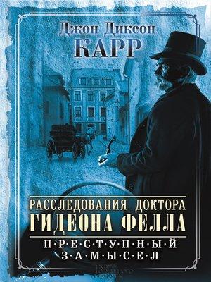 cover image of Расследования доктора Гидеона Фелла. Преступный замысел (сборник)