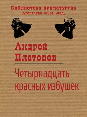 cover image of Четырнадцать красных избушек