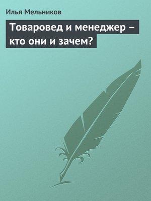 cover image of Товаровед и менеджер – кто они и зачем?