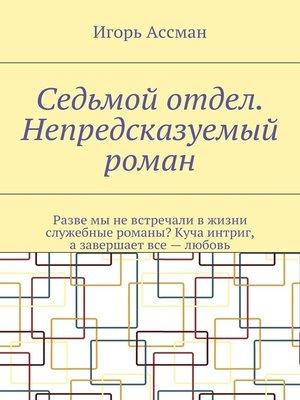 cover image of Седьмой отдел. Непредсказуемый роман