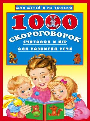 cover image of 1000 скороговорок, считалок и игр для развития речи