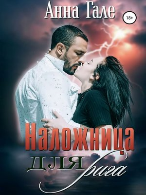 cover image of Наложница для рига