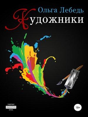 cover image of Художники