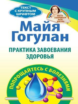 cover image of Практика завоевания здоровья. Попрощайтесь с болезнями