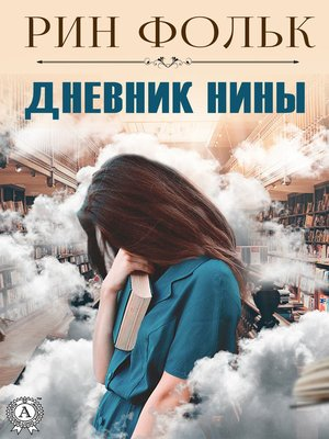 cover image of Дневник Нины