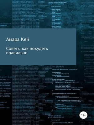 cover image of Советы как похудеть правильно