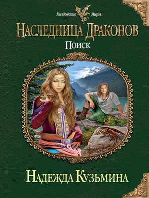 cover image of Поиск
