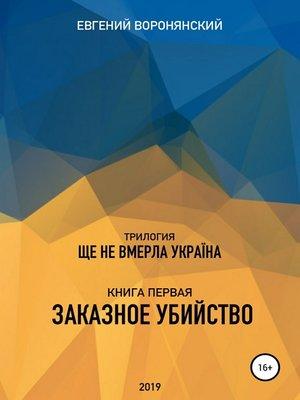 cover image of Трилогия «Ще не вмерла Украина», книга первая «Заказное убийство»