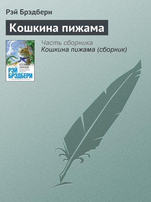 cover image of Кошкина пижама