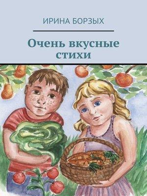 cover image of Очень вкусные стихи