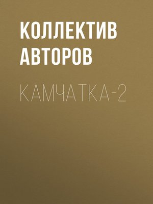 cover image of Камчатка-2