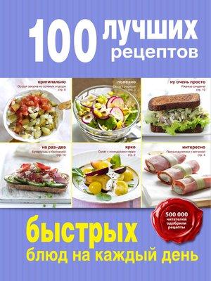cover image of 100 лучших рецептов быстрых блюд на каждый день