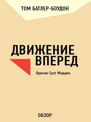 cover image of Движение вперед. Орисон Суэт Марден (обзор)