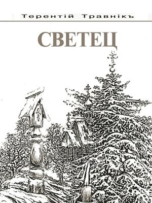 cover image of Светец