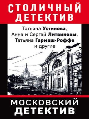 cover image of Московский детектив