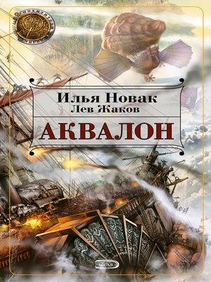 cover image of Аквалон