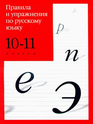 cover image of Правила и упражнения по русскому языку. 10–11 классы