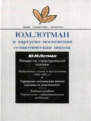 cover image of Ю.М. Лотман и тартуско-московская семиотическая школа