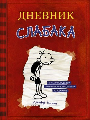 cover image of Дневник слабака