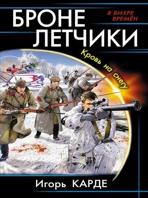 cover image of Бронелетчики. Кровь на снегу