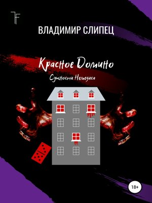 cover image of Красное Домино