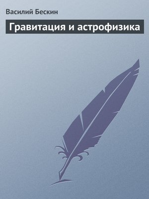 cover image of Гравитация и астрофизика