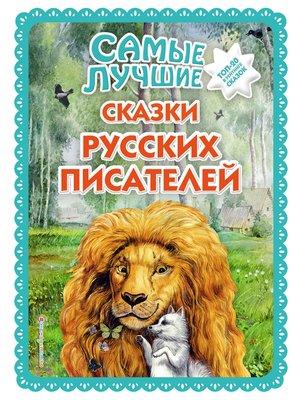 cover image of Самые лучшие сказки русских писателей