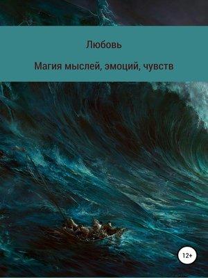 cover image of Магия мыслей, эмоций, чувств