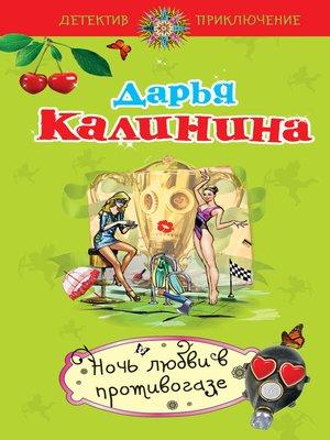 cover image of Ночь любви в противогазе