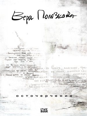 cover image of Осточерчение