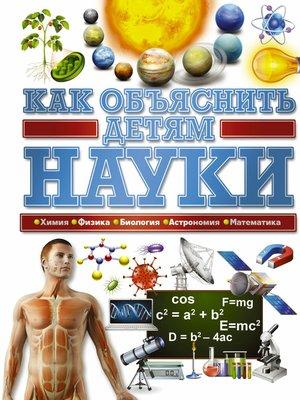 cover image of Как объяснить детям науки