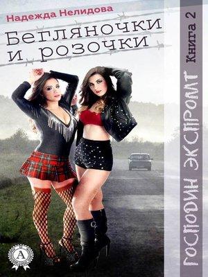 cover image of Книга 2. Бегляночки и розочки