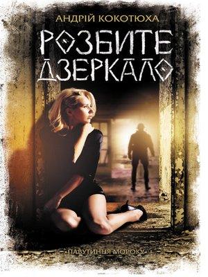 cover image of Розбите дзеркало